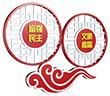 核心(xin)價值(zhi)觀標牌