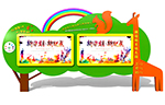 幼兒園宣傳欄